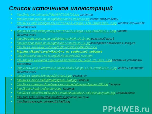 http://img.rian.ru/images/7910/87/79108729.jpg цыплята http://img.rian.ru/images/7910/87/79108729.jpg цыплята http://epizodsspace.no-ip.org/bibl/samolet/1936/l-n3.jpg схема воздуходувки http://www.otrip.ru/img/muzej-kosmonavtiki-kaluga-11-04-2010/85…