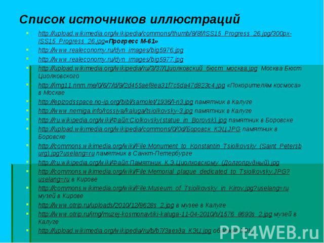 http://upload.wikimedia.org/wikipedia/commons/thumb/8/8f/ISS15_Progress_26.jpg/300px-ISS15_Progress_26.jpg«Прогресс М-61» http://upload.wikimedia.org/wikipedia/commons/thumb/8/8f/ISS15_Progress_26.jpg/300px-ISS15_Progress_26.jpg«Прогресс М-61» http:…