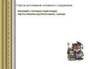 Список источников основного содержания ВикипедиЯ, Свободная Энциклопедия http://
