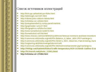 Список источников иллюстраций http://bick.pp.ua/kartinki-po-fizike.html http://e