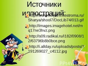 http://www.koipkro.kostroma.ru/Sharya/shool7/DocLib74/013.gif http://www.koipkro
