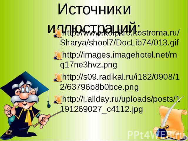 http://www.koipkro.kostroma.ru/Sharya/shool7/DocLib74/013.gif http://www.koipkro.kostroma.ru/Sharya/shool7/DocLib74/013.gif http://images.imagehotel.net/mq17ne3hvz.png http://s09.radikal.ru/i182/0908/12/63796b8b0bce.png http://i.allday.ru/uploads/po…