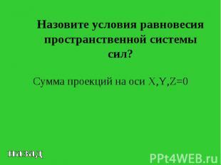 Сумма проекций на оси X,Y,Z=0