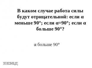 α больше 90°
