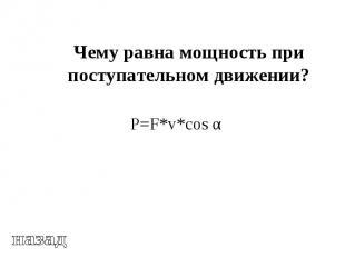 P=F*v*cos α P=F*v*cos α