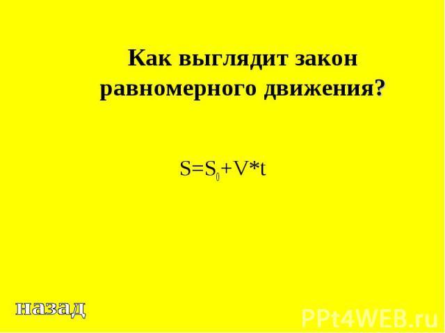 S=S0+V*t