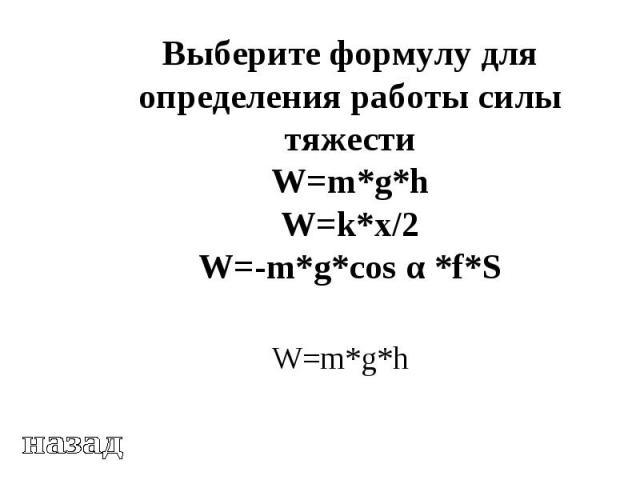 W=m*g*h