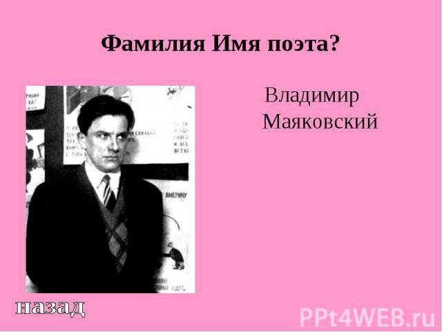 Владимир Маяковский Владимир Маяковский