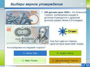 Выбери верное утверждение 500 датских крон 1999 г. На оборотной стороне- изображ