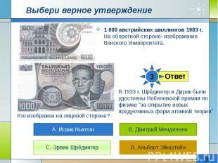 Выбери верное утверждение 1 000 австрийских шиллингов 1983 г. На оборотной сторо