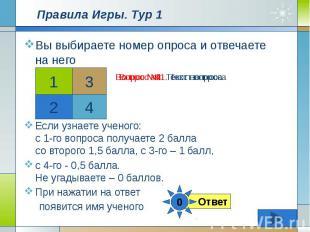 Правила Игры. Тур 1 Вы выбираете номер опроса и отвечаете на него Если узнаете у