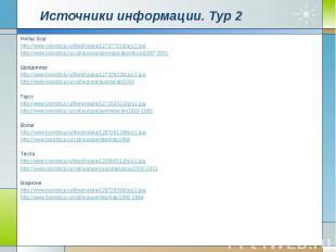 Источники информации. Тур 2 Нильс Бор http://www.bonistica.ru/files/valuta/12737