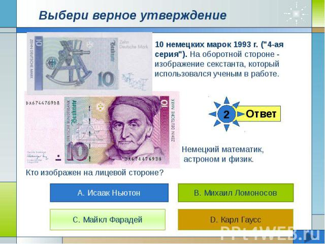 """Выбери верное утверждение 10 немецких марок 1993 г. (""""4-ая серия""""). На оборотной стороне - изображение секстанта, который использовался ученым в работе."""