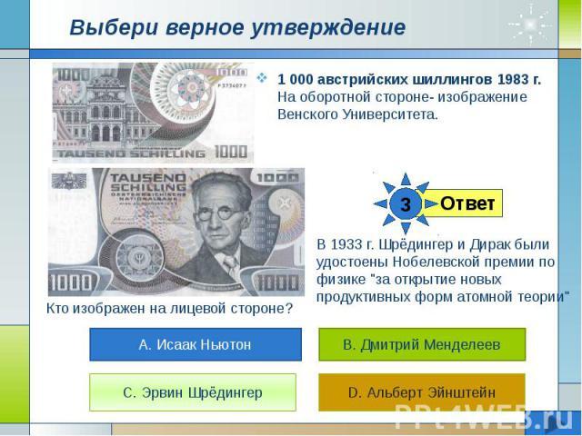Выбери верное утверждение 1 000 австрийских шиллингов 1983 г. На оборотной стороне- изображение Венского Университета.