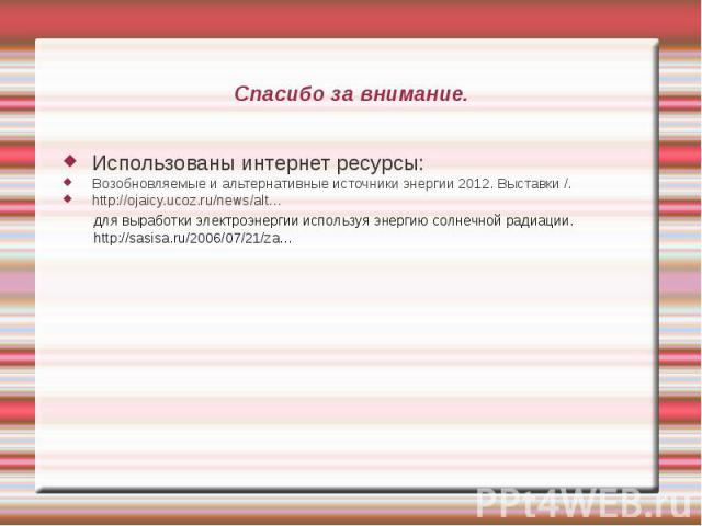 Использованы интернет ресурсы: Использованы интернет ресурсы: Возобновляемые и альтернативные источники энергии 2012. Выставки /. http://ojaicy.ucoz.ru/news/alt…