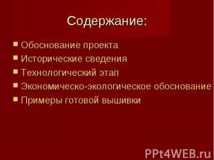 Обоснование проекта Обоснование проекта Исторические сведения Технологический эт