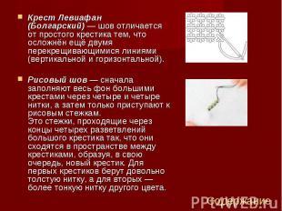 Крест Левиафан (Болгарский)— шов отличается от простого крестика тем, что