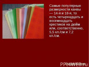 Самые популярные размерности канвы — 14-я и 18-я, то есть четырнадцать и восемна