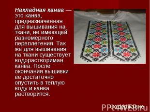 Накладная канва— это канва, предназначенная для вышивания на ткани, не име