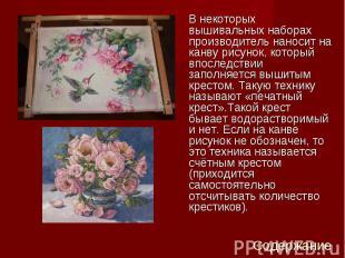 В некоторых вышивальных наборах производитель наносит на канву рисунок, который