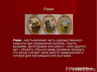 Рама - неотъемлемая часть художественного замысла при обрамление рисунка, текста