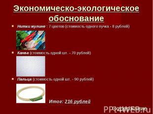 Нитки мулине : 7 цветов(стоимость одного пучка - 8 рублей) Нитки мулине :