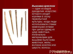 Вышивка крестом — один из видов рукоделия, искусство которого уходит корнями в э
