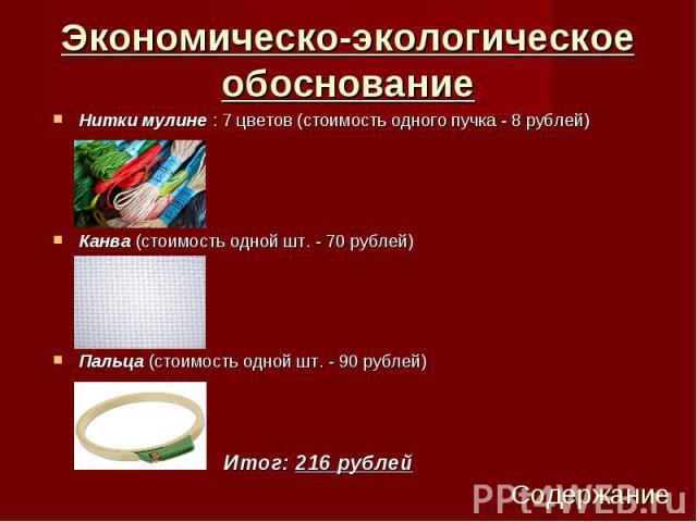 Нитки мулине : 7 цветов(стоимость одного пучка - 8 рублей) Нитки мулине : 7 цветов(стоимость одного пучка - 8 рублей)