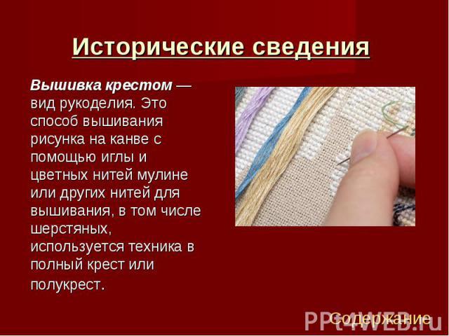 Вышивка крестом — вид рукоделия. Это способ вышивания рисунка на канве с помощью иглы и цветных нитей мулине или других нитей для вышивания, в том числе шерстяных, используется техника в полный крест или полукрест. Вышивка крестом — вид рукоделия. Э…