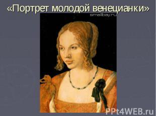 «Портрет молодой венецианки»