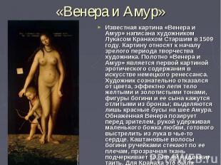 «Венера и Амур»
