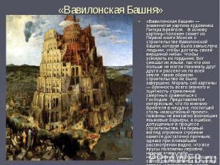 «Вавилонская Башня»