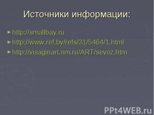 Источники информации: http://smallbay.ru http://www.ref.by/refs/31/5464/1.html h