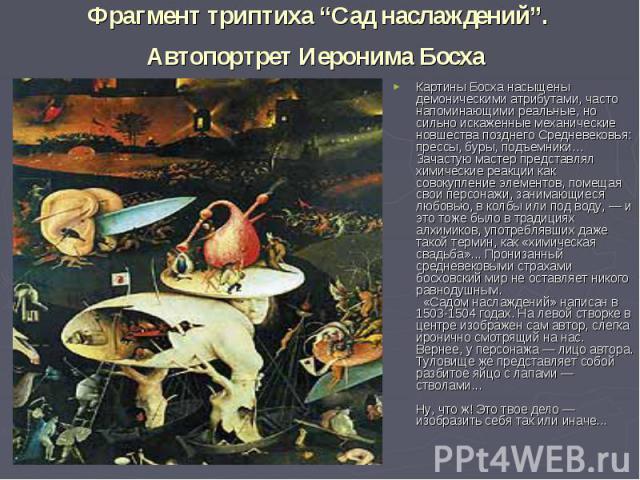 """Фрагмент триптиха """"Сад наслаждений"""". Автопортрет Иеронима Босха"""