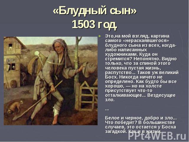 «Блудный сын» 1503 год.