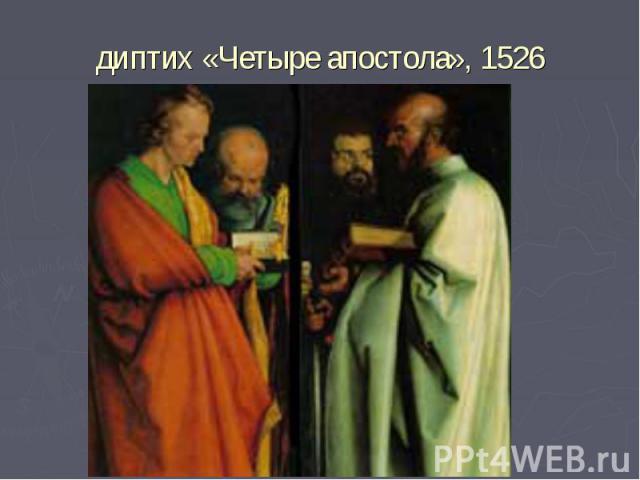 диптих«Четыре апостола», 1526