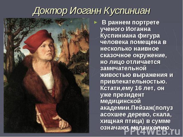 Доктор Иоганн Куспиниан
