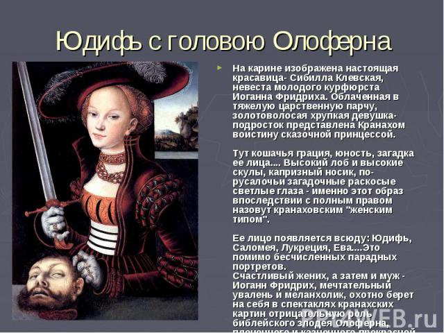 Юдифь с головою Олоферна