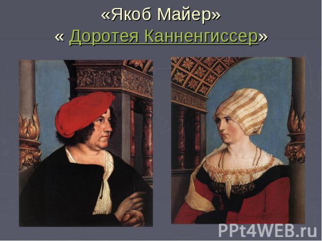 «Якоб Майер» « Доротея Канненгиссер»
