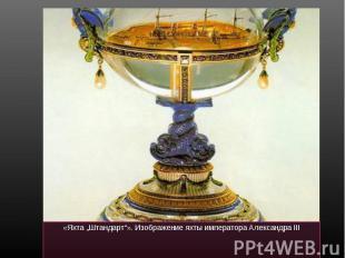 """«Яхта """"Штандарт""""». Изображение яхты императора Александра III «Яхта """"Штандарт""""»."""
