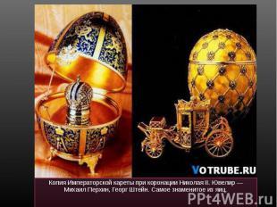 Копия Императорской кареты при коронации Николая II. Ювелир — Михаил Перхин, Гео