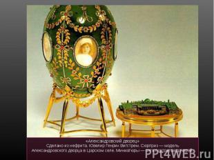 «Александровский дворец» «Александровский дворец» Сделано из нефрита. Ювелир Ген