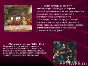 «Мадонна в скалах» (1483-1494 ) Персонажи здесь представлены в окружении причудл