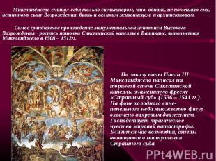 По заказу папы Павла III Микеланджело написал на торцевой стене Сикстинской капе