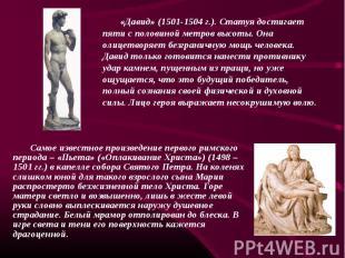Самое известное произведение первого римского периода – «Пьета» («Оплакивание Хр