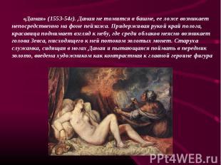 «Даная» (1553-54г). Даная не томится в башне, ее ложе возникает непосредственно