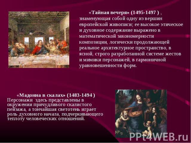 «Мадонна в скалах» (1483-1494 ) Персонажи здесь представлены в окружении причудливого скалистого пейзажа, а тончайшая светотень играет роль духовного начала, подчеркивающего теплоту человеческих отношений. «Мадонна в скалах» (1483-1494 ) Персонажи з…