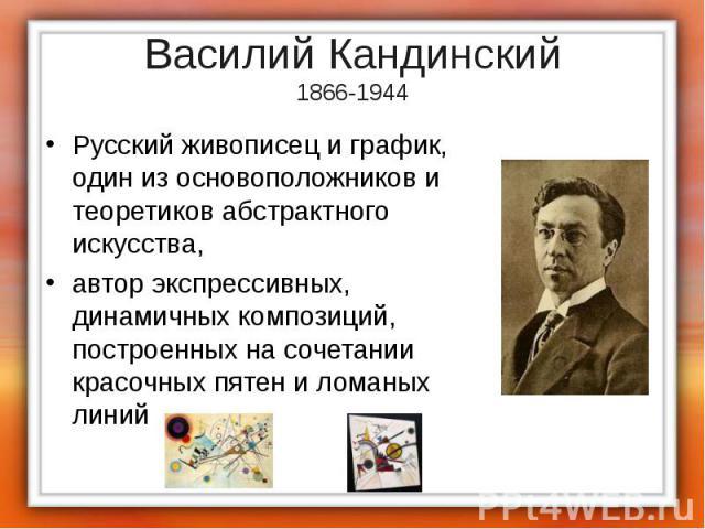 Русский живописец и график, один из основоположников и теоретиков абстрактного искусства, Русский живописец и график, один из основоположников и теоретиков абстрактного искусства, автор экспрессивных, динамичных композиций, построенных на сочетании …