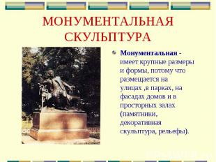 МОНУМЕНТАЛЬНАЯ СКУЛЬПТУРА Монументальная - имеет крупные размеры и формы, потому