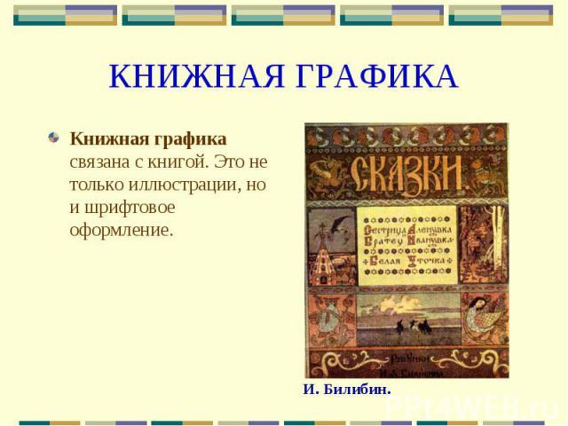 КНИЖНАЯ ГРАФИКА Книжная графика связана с книгой. Это не только иллюстрации, но и шрифтовое оформление.